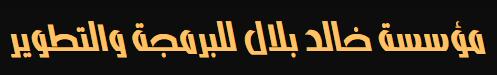 مؤسسة خالد بلال للبرمجة والتطوير