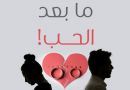ma ba3d elhob